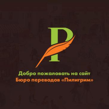 Бюро переводов «Пилигрим» запустило новый сайт